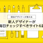 【現役デザイナーが教える】新人デザイナーが毎日チェックすべきサイト6選