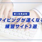 新入社員必見!タイピングが速くなる練習サイト【3選】