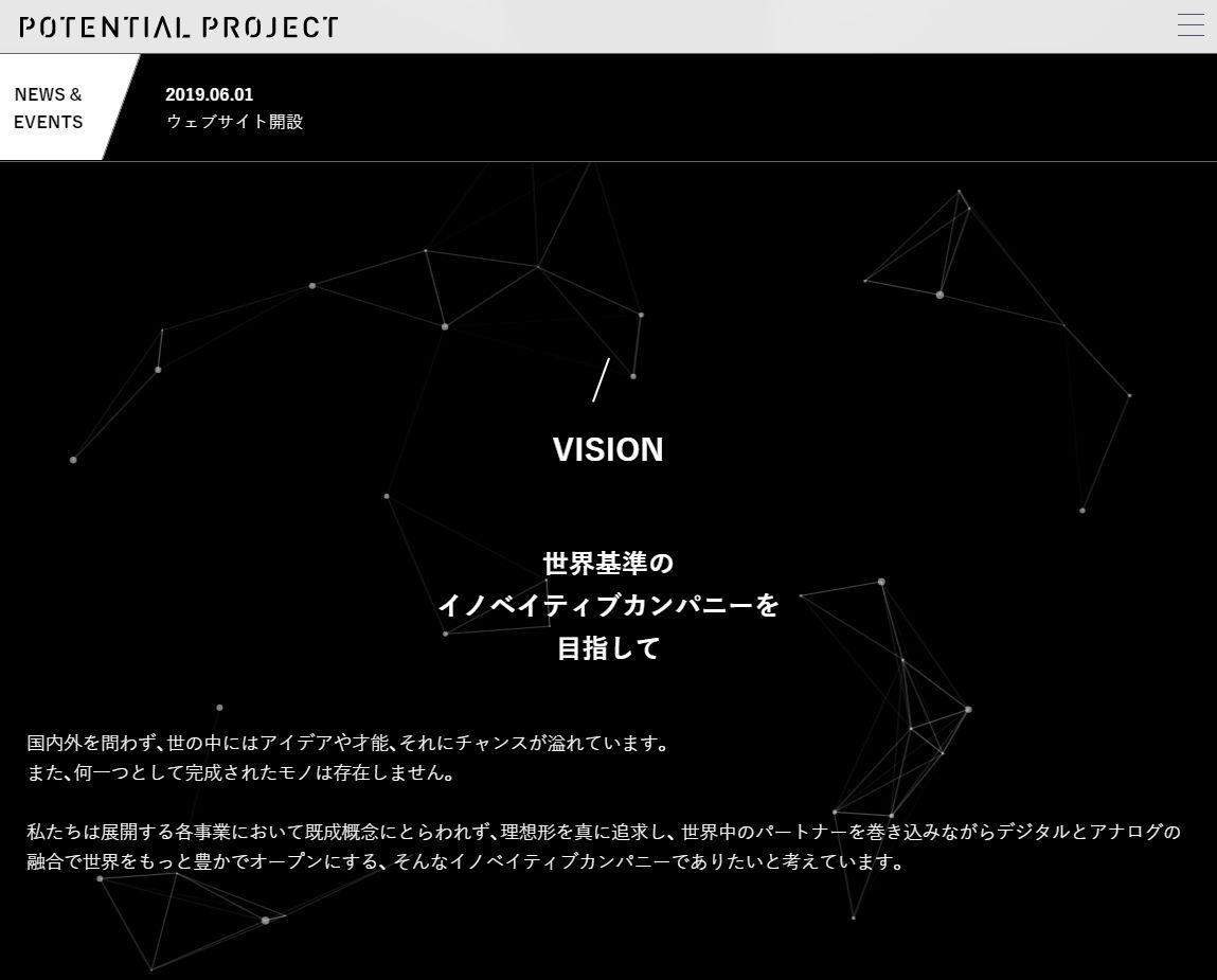 ポテンシャルプロジェクト株式会社_NEWS&EVENTS