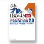 【ストレングス・ファインダー】強み・資質を会社で活かす3つの考察