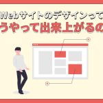 Webサイトのデザインってどうやって出来上がるの?(全体の流れ編)