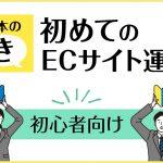 【基本の「き」】初めてのECサイト運営【初心者向け】