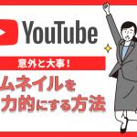 意外と大事!Youtubeサムネイルを魅力的にする方法