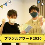 プラソルアワード2020 〜ホームページ制作会社の企業研修〜