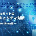 Webサイトのセキュリティ対策(WordPress編)