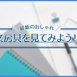 【必見!】最新のおしゃれ文房具を見てみよう!