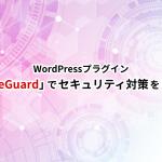 WordPressプラグイン「SiteGuard」でセキュリティ対策をしよう