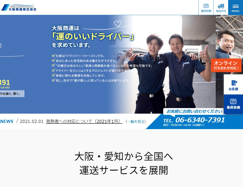 大阪商運株式会社(PCトップ)