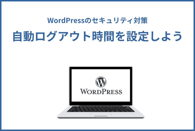 WordPressのセキュリティ対策 自動ログアウトを設定しよう