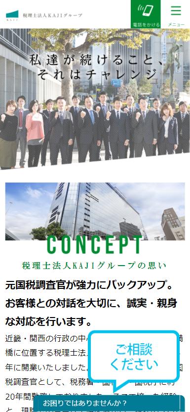 税理士法人KAJIグループ(スマホトップ)