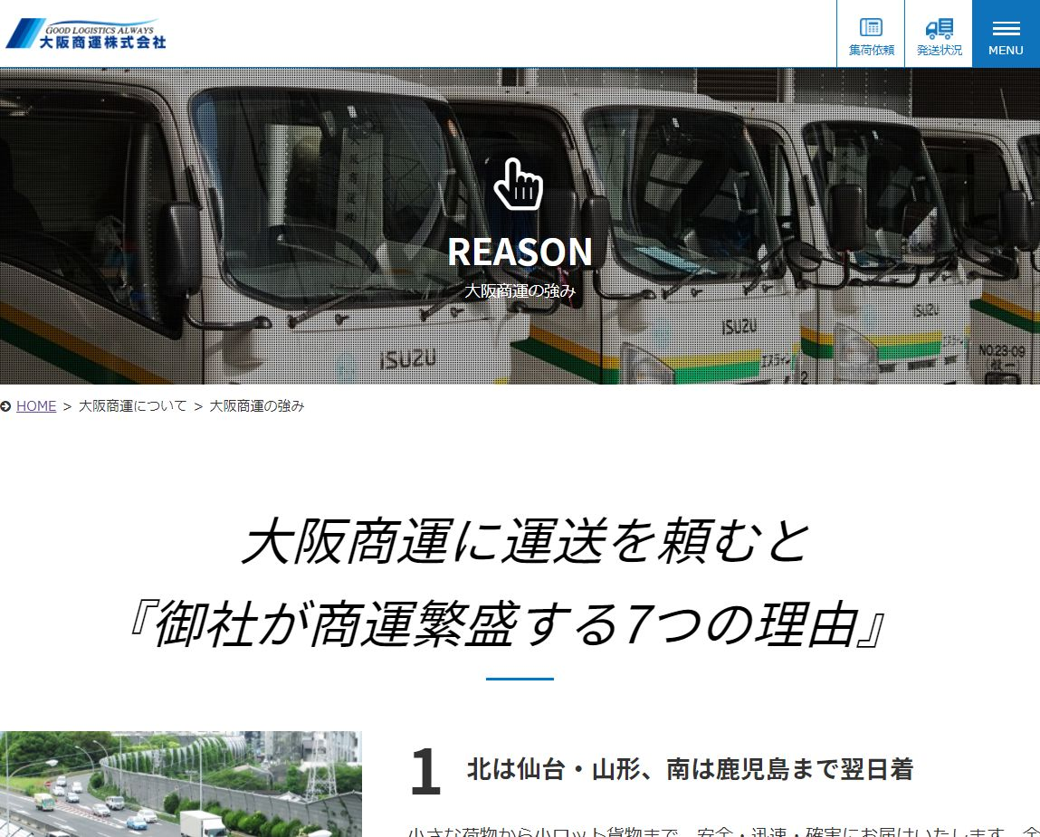 大阪商運株式会社_大阪商運の強み