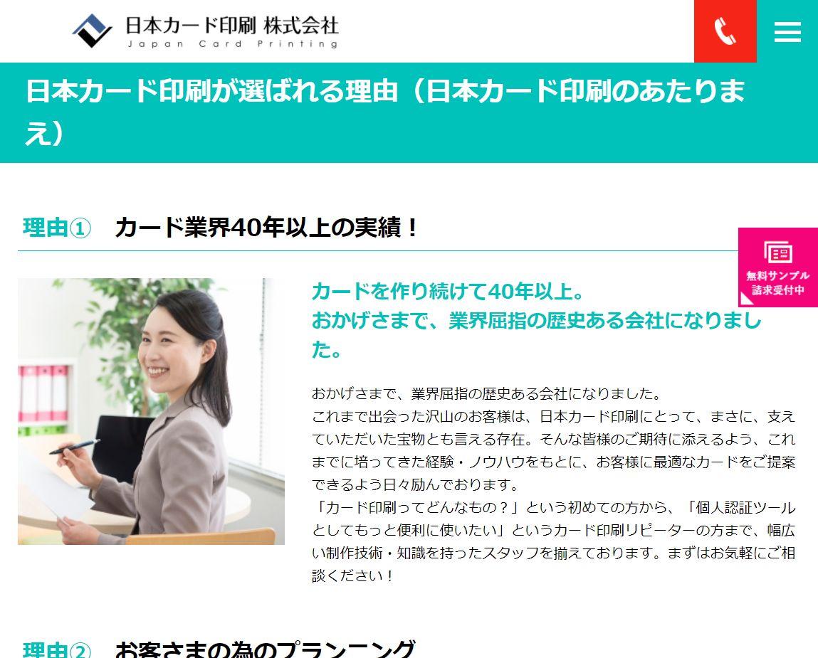 日本カード印刷が選ばれる理由_日本カード印刷