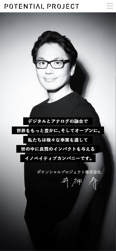 ポテンシャルプロジェクト株式会社(スマホトップ)