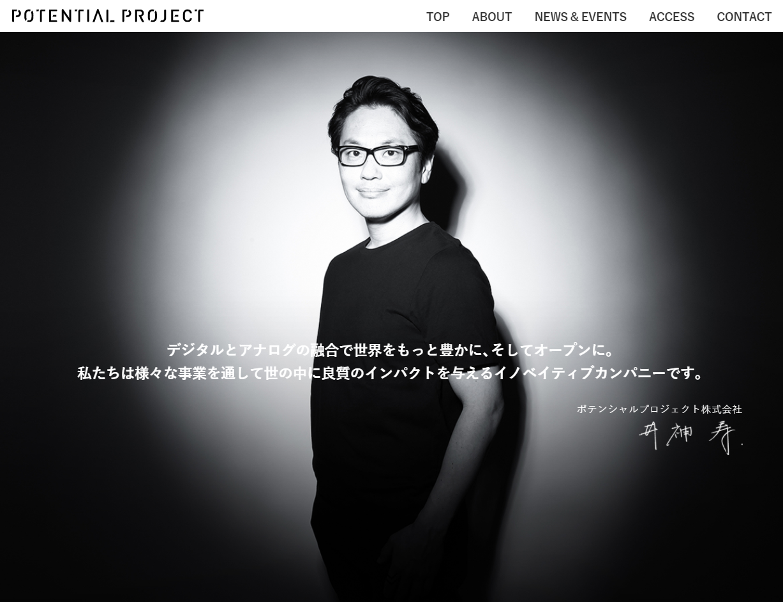 ポテンシャルプロジェクト株式会社(PCトップ)