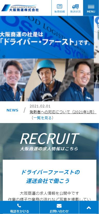 大阪商運株式会社(スマホトップ)
