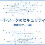 リモートワークのセキュリティ対策〜業務用ツール編〜