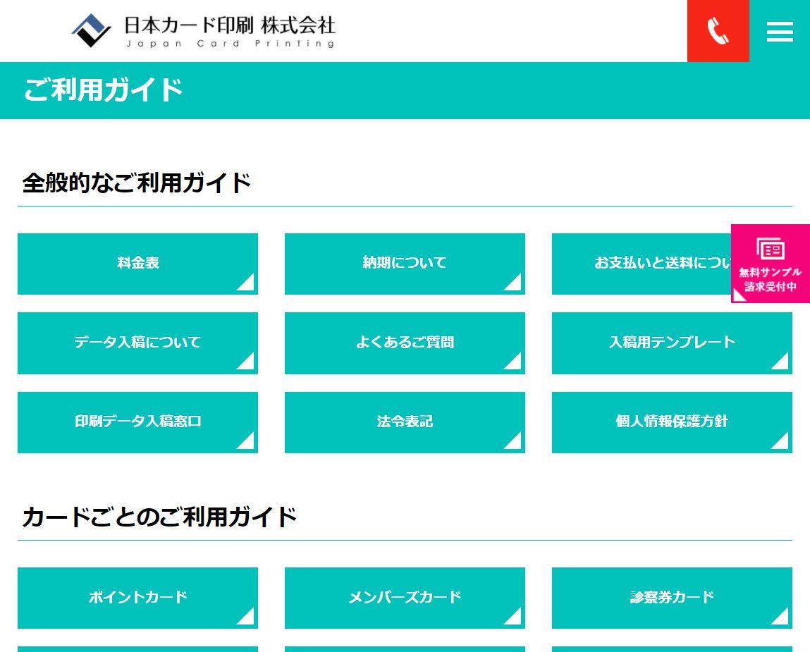 ご利用ガイド I 日本カード印刷