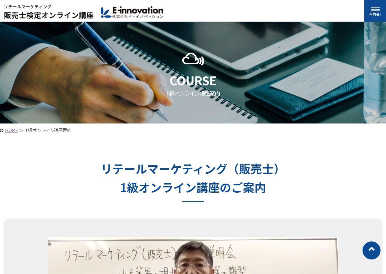 1級オンライン講座案内 I株式会社イーイノベーション販売士検定オンライン講座