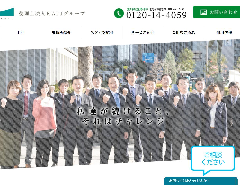 税理士法人KAJIグループ(PCトップ)