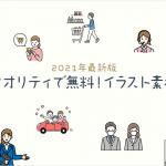 【2021年最新版】高クオリティで無料!イラスト素材集