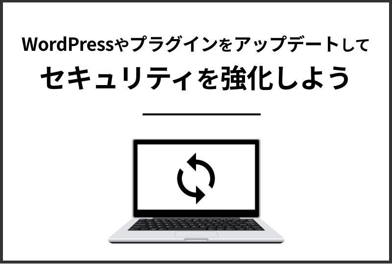 WordPressやプラグインをアップデートしてセキュリティを強化しよう