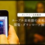 【オンライン美術鑑賞】ルーブル美術館の美術品が閲覧・ダウンロード無料に!