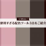 【もう迷わない!】便利すぎる配色ツール3点をご紹介
