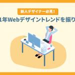 【新人デザイナー必見!】2021年Webデザイントレンドを振り返る