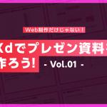 Web制作だけじゃない!Xdでプレゼン資料を作ろう!Vol.01