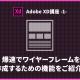 【Adobe XD講座 -1-】爆速でワイヤーフレームを作成するための機能をご紹介!