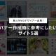 【新人Webデザイナー必見!】バナー作成時に参考にしたいサイト5選